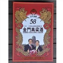 臺灣58度金門高粱酒馬蕭就職紀念禮盒酒雙瓶紅盒