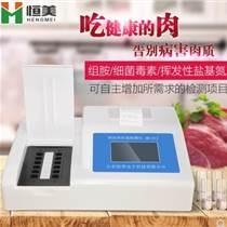恒美HM-B12肉類食品檢測儀