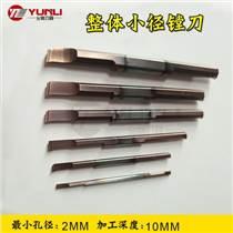 廠家定制京瓷非標鎢鋼鏜刀數控刀具五金工具小零部件加工