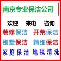 南京棲霞區保潔公司南京仙林保潔公司 南京保潔公司