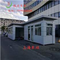 上海東站保安崗亭廠家直銷 廠家定做保安執勤崗亭