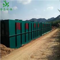 隆鑫環保 生活污水處理設備