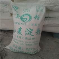 供应小麦淀粉 澄粉澄面 水晶月饼烧麦用 食品添加剂
