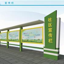 福建省社区宣传栏,阅报栏,党建宣传栏
