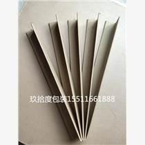 各種紙護角定做 紙箱蓋邊緣紙角 90度直角
