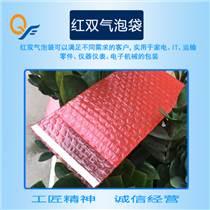 深圳红色防静电气泡袋 ?#27827;?#27668;泡袋厂直销