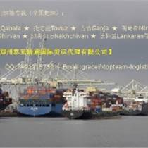 巴庫Baku(阿塞拜疆)國際海運優勢服務