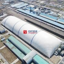 煤場氣膜  充氣膜煤棚  中成空間氣膜