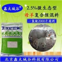 2.5%母羊微生態型專用預混料