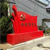 定制不銹鋼烤漆黨建雕塑 文化紀念黨旗雕塑加工