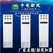 柜式智能全熱新風系統招商加盟 柜式全熱新風交換機 中