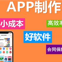 做 app 開發定制 安卓 ios蘋果 app