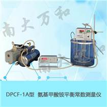 DPCF-1A型氨基甲酸銨平衡常數測量儀
