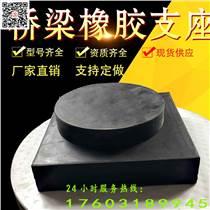衡水博利圓形板式橡膠支座
