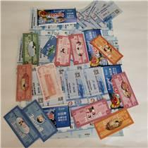 商場提貨券印刷廠家-免費提供樣品