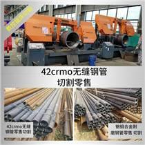 厂家 42Cr铬钼合金高硬度耐磨抗冲击无缝钢管  锦