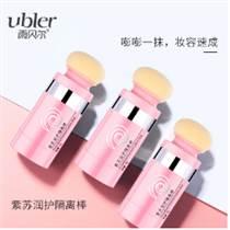 ubler紫蘇潤護隔離棒 氣墊棒/氣墊隔離霜 遮瑕