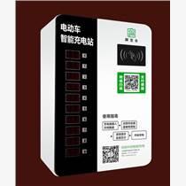 户外防雨立式10路电瓶车投币刷卡手机支付智能充电站