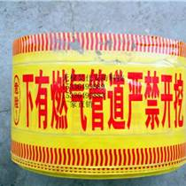供应昆仑燃气警示带 电缆警示带 供水警示带 天然气示