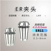 LHYER夹头小钻头ER11筒夹小规格超大孔筒夹弹性