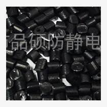 導電防靜電工程塑料ABS