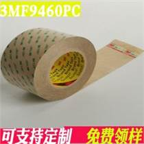 3MF9460PC 透明无基材0.05MMVHB胶带