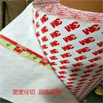 中山市3M55236强力双面胶带 耐高温