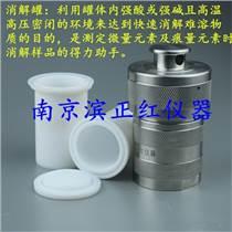 重金屬元素檢測專用消解罐
