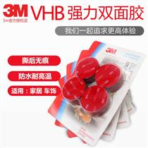 3M双面胶VHB强力粘胶汽车用海绵贴片相框墙胶垫防水