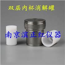 乳制品檢測專用高壓消解罐