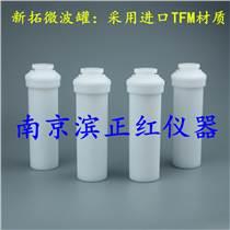 上海新拓微波消解儀內罐