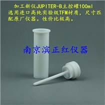 上海新儀微波消解儀內罐