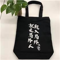 织耕堂培训班帆布袋定做棉布袋子定制印logo束口背包