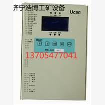 PIR-500饋電智能綜合保護裝置