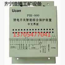 PIR-800饋電智能綜合保護裝置