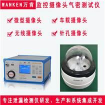 攝像頭IP防水測試儀氣密性測試儀