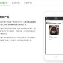 濮陽微信廣告投放