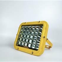 70W防爆投光灯反光杯款LED防爆油站灯