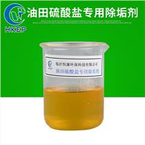 油田水处理油田硫酸盐专用清洗剂LSY320