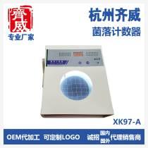 齊威菌落計數器XK97-A