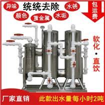 一體化凈水器 小型食品飲用水過濾器