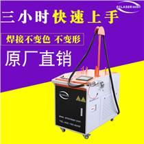 雙成 1500瓦激光焊接機 光纖傳輸激光焊接機