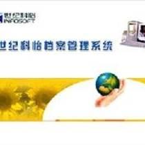 北京檔案管理軟件公司