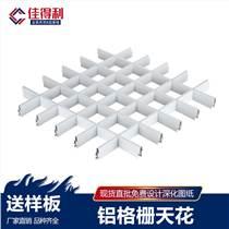 跨境鋁格柵 吊頂易安裝金屬方格子白色鋁格柵 廠家