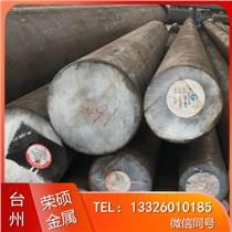 批發3Cr2Mo模具鋼 工具鋼 3Cr2Mo圓鋼 鋼