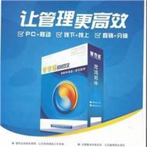 中山管家婆软件_中山天心天思软件_中山ERP企业管理