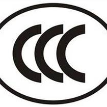 豆漿機辦理CCC認證需要哪些材料