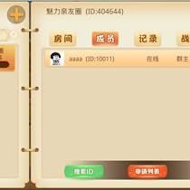 溫州麻將開發 現有溫州蒼南麻將app開發出售