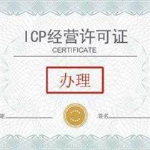 互聯網文化產品文網文ICP許可證申請