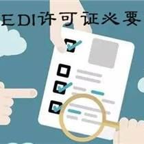 互聯網信息服務業務的申請材料